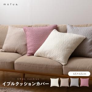 mofua (モフア) イブル CLOUD柄 綿100% クッションカバー|リウォール