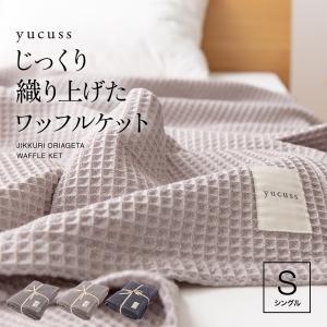 yucuss じっくり織り上げたワッフルケット シングル (140×200cm)