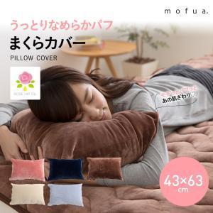 mofua うっとりなめらかパフ 枕カバー(ファスナー式)★