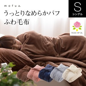 mofua うっとりなめらかパフ ふわ毛布 シングル★