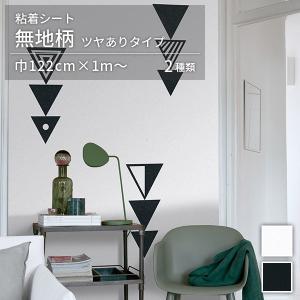 粘着付化粧フィルム オルティノ altyno アイカ工業 全2色 無地 モノトーン ツヤあり カラー...