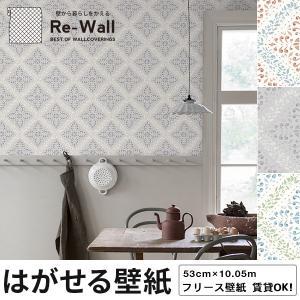 輸入壁紙 スウェーデン製 BORASTAPETER ANNO 巾53cmX長さ10.05m 北欧 フリース壁紙 不織布壁紙 はがせる壁紙 DIY 壁紙 はがせる 賃貸 壁紙|rewall