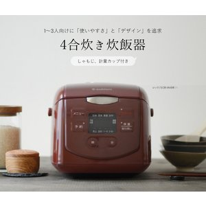 ■仕様 型番:SCR-H40 B/R/N 製品名:4.0合炊き炊飯器 カラー:B-ブラック、R-レッ...