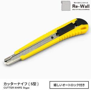 オートロック付きカッターナイフ|rewall
