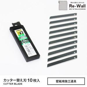特専黒刃 小 10枚入り カッター替  小型カッター用替刃|rewall