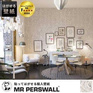 壁紙 はがせる 輸入壁紙 スウェーデン製 MR PERSWALL  貼ってはがせる壁紙 フリース壁紙 賃貸 DIY おしゃれ 初心者 rewall