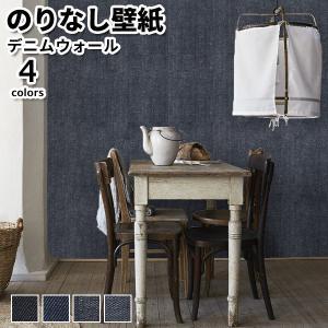 壁紙 のりなし デニムウォール 幅92cm 長さ12m巻 のりなし壁紙 TOKIWA DW-101 DW-103 DW-201 DW-203|rewall