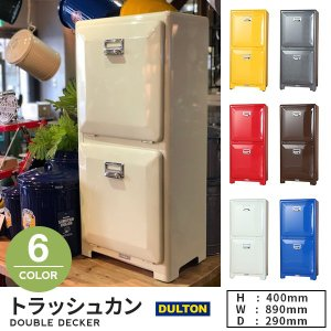 DULTON/ダルトン/インテリア/インテリア雑貨/収納/棚/おしゃれ  ■商品名:トラッシュカン ...