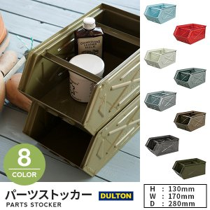 DULTON/ダルトン/インテリア/インテリア雑貨/収納ボックス/おしゃれ  ■商品名:パーツ スト...