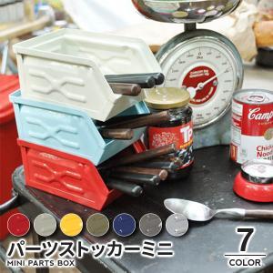 DULTON/ダルトン/インテリア/インテリア雑貨/収納ボックス/おしゃれ  ■商品名:ミニパーツボ...