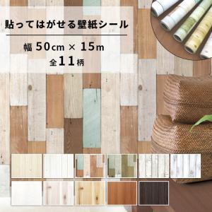 リメイクシート 木目 Wall Decoration Sheet 15m巻 壁紙 シール 粘着シート...