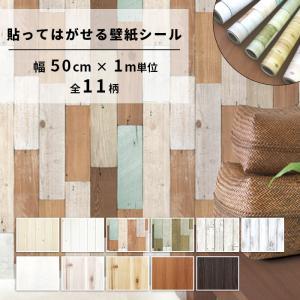 リメイクシート 木目 Wall Decoration Sheet 1m単位 切り売り 壁紙 シール ...