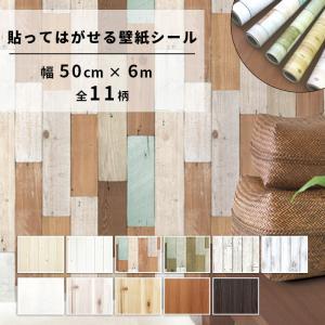 リメイクシート 木目 Wall Decoration Sheet 6m巻 壁紙 シール 粘着シート カッティングシート diy remake sheet wallpaper|rewall