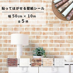 リメイクシート レンガ Wall Decoration Sheet 10m巻 壁紙 シール 粘着シート カッティングシート diy remake sheet wallpaper|rewall