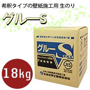 壁紙施工用 生のり(でんぷん系接着剤)グルーS  18kg 150平米〜180平米用