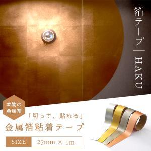 カッティングシート 金属箔シート 25mm x 1m巻 リメイクシート 洋金箔 錫箔 アルミ箔 銅箔...