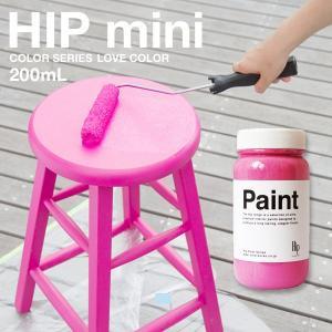 ペンキ Hip mini 200ml 約1平米分 LOVE color18色 全39色 水性塗料 水性ペンキ 水性 ペンキ DIY 塗料 paint|rewall