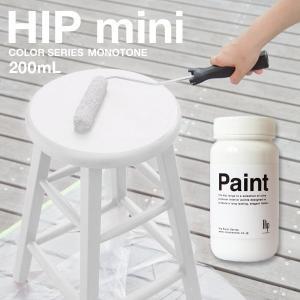 ペンキ Hip mini 200ml 約1平米分 Monotone3色 全39色 モノトーン 水性塗料 水性ペンキ 水性 ペンキ DIY 塗料 paint|rewall