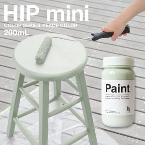 ペンキ Hip mini 200ml 約1平米分 PEACE color18色 全39色 水性塗料 ...