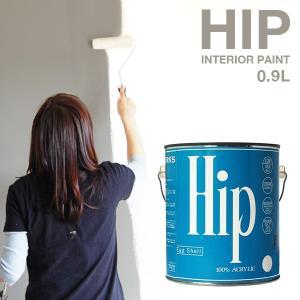 ペンキ Hip ヒップ 0.9l 約4〜6平米分 Neutral7色 全72色 水性塗料 水性ペンキ 水性 DIY paint|rewall