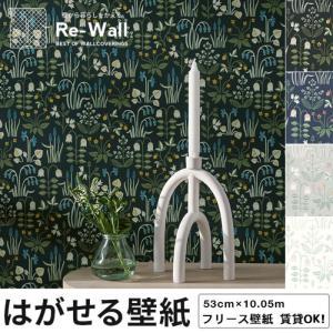輸入壁紙 スウェーデン製 BORASTAPETER IN BLOOM 巾53cmX長さ10.05m 北欧 フリース壁紙 不織布壁紙 はがせる壁紙 DIY 壁紙 はがせる 賃貸 壁紙|rewall