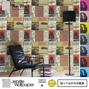 貼ってはがせる壁紙 フリース壁紙 日本製 Jebrille Wallpaper 巾46cmx長さ10m はがせる壁紙 DIY 壁紙 はがせる 賃貸 壁紙 ディーゼル ヴィンテージ クール|rewall