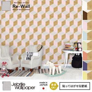 貼ってはがせる壁紙 フリース壁紙 日本製 Jebrille Wallpaper 巾46cmx長さ10m はがせる壁紙 DIY 壁紙 はがせる 賃貸 壁紙 キューブ 幾何学 ポップ|rewall