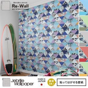 貼ってはがせる壁紙 フリース壁紙 日本製 Jebrille Wallpaper 巾46cmx長さ10m はがせる壁紙 DIY 壁紙 はがせる 賃貸 壁紙 三角 ヴィンテージ|rewall