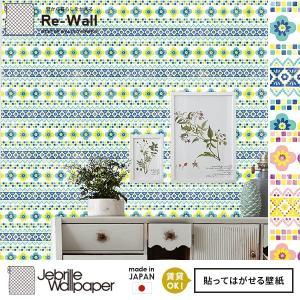 貼ってはがせる壁紙 フリース壁紙 日本製 Jebrille Wallpaper 巾46cmx長さ10m はがせる壁紙 DIY 壁紙 はがせる 賃貸 壁紙 花柄 レトロ ポップ イラスト|rewall