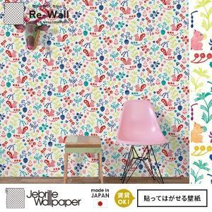 貼ってはがせる壁紙 フリース壁紙 日本製 Jebrille Wallpaper 巾46cmx長さ10m はがせる壁紙 DIY 壁紙 はがせる 賃貸 壁紙 花柄 小花柄 ポップ イラスト|rewall