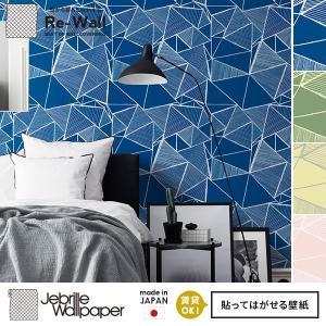 貼ってはがせる壁紙 フリース壁紙 日本製 Jebrille Wallpaper 巾46cmx長さ10m はがせる壁紙 DIY 壁紙 はがせる 賃貸 壁紙 三角 トライアングル|rewall