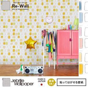 貼ってはがせる壁紙 フリース壁紙 日本製 Jebrille Wallpaper 巾46cmx長さ10m はがせる壁紙 DIY 壁紙 はがせる 賃貸 壁紙 カプセル タイル|rewall
