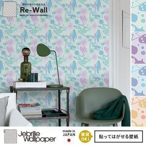 貼ってはがせる壁紙 フリース壁紙 日本製 Jebrille Wallpaper 巾46cmx長さ10m はがせる壁紙 DIY 壁紙 はがせる 賃貸 壁紙 宇宙 天体|rewall