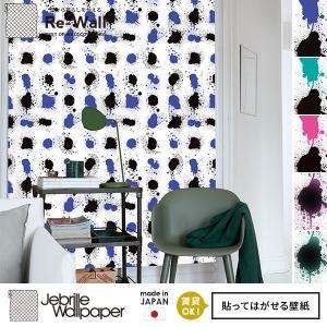 貼ってはがせる壁紙 フリース壁紙 日本製 Jebrille Wallpaper 巾46cmx長さ10m はがせる壁紙 DIY 壁紙 はがせる 賃貸 壁紙 スプレー ペイント|rewall