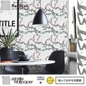貼ってはがせる壁紙 フリース壁紙 日本製 Jebrille Wallpaper 巾46cmx長さ10m はがせる壁紙 DIY 壁紙 はがせる 賃貸 壁紙 雷|rewall
