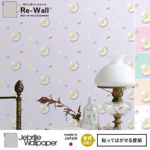 貼ってはがせる壁紙 フリース壁紙 日本製 Jebrille Wallpaper 巾46cmx長さ10m はがせる壁紙 DIY 壁紙 はがせる 賃貸 壁紙 貝殻 貝 rewall