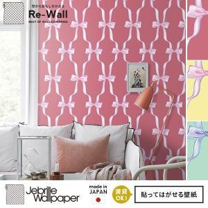 貼ってはがせる壁紙 フリース壁紙 日本製 Jebrille Wallpaper 巾46cmx長さ10m はがせる壁紙 DIY 壁紙 はがせる 賃貸 壁紙 リボン ラッピングリボン フェミニン rewall