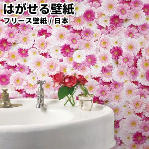貼ってはがせる壁紙 フリース壁紙 日本製 Jebrille Wallpaper 巾46cmx長さ10m はがせる壁紙 DIY 壁紙 はがせる 賃貸 壁紙 花柄 ガーベラ ピンク|rewall