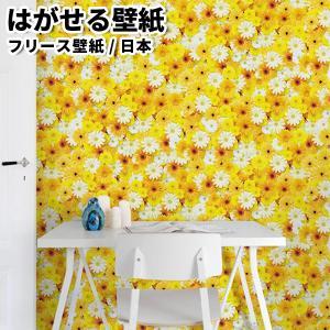 貼ってはがせる壁紙 フリース壁紙 日本製 Jebrille Wallpaper 巾46cmx長さ10m はがせる壁紙 DIY 壁紙 はがせる 賃貸 壁紙 花柄 ガーベラ イエロー|rewall