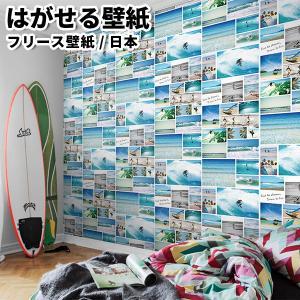 貼ってはがせる壁紙 フリース壁紙 日本製 Jebrille Wallpaper 巾46cmx長さ10m はがせる壁紙 DIY 壁紙 はがせる 賃貸 壁紙 サーフィン 夏 海 波|rewall
