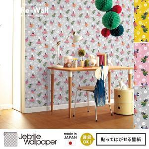 貼ってはがせる壁紙 フリース壁紙 日本製 Jebrille Wallpaper 巾46cmx長さ10m はがせる壁紙 DIY 壁紙 はがせる 賃貸 壁紙 Sas and Yosh|rewall