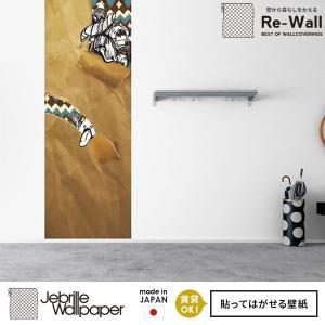 貼ってはがせる壁紙 フリース壁紙 日本製 Jebrille Wallpaper W92cmxH250cm パネル はがせる壁紙 DIY 壁紙 はがせる 賃貸 壁紙|rewall