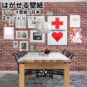 貼ってはがせる壁紙 フリース壁紙 日本製 Jebrille Wallpaper W92cmxH250cm パネル はがせる壁紙 DIY 壁紙 はがせる 賃貸 壁紙 レンガ ブルックリン|rewall