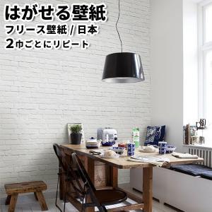 壁紙 はがせる 日本製 Jebrille Wallpaper W92cmxH250cm パネルタイプ 貼ってはがせる壁紙 フリース壁紙 賃貸 DIY おしゃれ 初心者 レンガ 白 西海岸|rewall