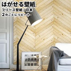 貼ってはがせる壁紙 フリース壁紙 日本製 Jebrille Wallpaper W92cmxH250cm パネル はがせる壁紙 DIY 壁紙 はがせる 賃貸 壁紙 木目 ヘリンボーン ナチュラル|rewall