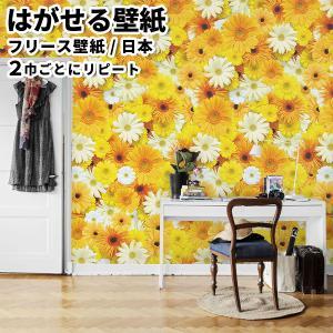 貼ってはがせる壁紙 フリース壁紙 日本製 Jebrille Wallpaper W92cmxH250cm パネル はがせる壁紙 DIY 壁紙 はがせる 賃貸 壁紙 花柄 ガーベラ イエロー|rewall