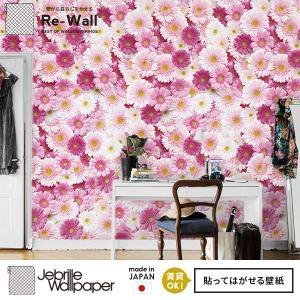 貼ってはがせる壁紙 フリース壁紙 日本製 Jebrille Wallpaper W92cmxH250cm パネル はがせる壁紙 DIY 壁紙 はがせる 賃貸 壁紙 花柄 ガーベラ ピンク|rewall