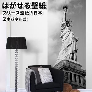 貼ってはがせる壁紙 フリース壁紙 日本製 Jebrille Wallpaper W92cmxH250cm パネル はがせる壁紙 DIY 壁紙 はがせる 賃貸 壁紙 自由の女神|rewall