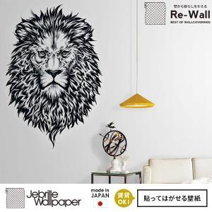 貼ってはがせる壁紙 フリース壁紙 日本製 Jebrille Wallpaper W138cmxH250cm パネル はがせる壁紙 DIY 壁紙 はがせる 賃貸 壁紙 ライオン|rewall