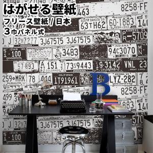 貼ってはがせる壁紙 フリース壁紙 日本製 Jebrille Wallpaper W138cmxH250cm パネル はがせる壁紙 DIY 壁紙 はがせる 賃貸 壁紙 ナンバープレート|rewall